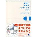 英語で手帳をつけてみる(メール便送料無料)石原真弓 英語手帳 書き方 英語でメモ