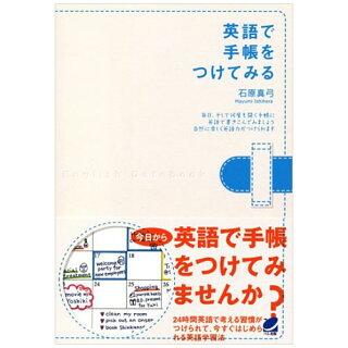 英語で手帳をつけてみる(メール便送料無料)石原真弓英語手帳書き方英語でメモ