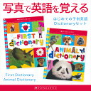 「大人も学べる!子供Picture Dictionary 2冊セット」 英語教材 英会話教材 英単語 子供用 英語教材 英会話教材 えいご絵じてん 絵辞典 小学生 4歳 5歳 6歳 英語