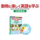 おすすめ 幼児英語 DVD Super Simple Songs Animals DVD 動物編 英語教材 知育玩具 知育 児童 英語 ソング 歌 おもちゃ 子ども 幼児 子供 小学生 歌