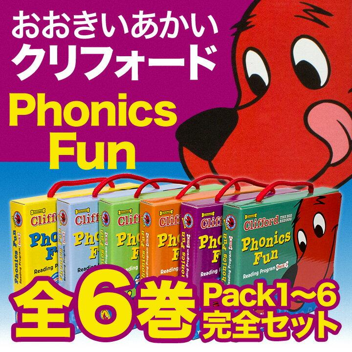 おおきいあかい クリフォード で英語を学ぶ Clifford Phonics Fun Pack 1〜6巻セット(絵本72冊 CD6枚) 読み聞かせ 知育 知育玩具 おもちゃ 女の子 男の子 幼児 子供 英語
