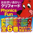 おおきいあかい クリフォード で英語を学ぶ Clifford Phonics Fun Pack 1〜6巻セット(絵本72冊 CD6枚) 読み聞かせ 英語絵本 知育 知育玩具 おもちゃ 女の子 男の子 幼児 子供用 子供 英語