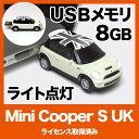 USBメモリ 8GB Mini Cooper S UK ペッパーホワイト 車の形 車型 かわいい ミニクーパー S ユニオンジャック フラッシュメモリー Windows Mac 対応