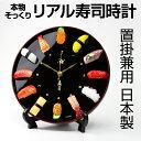 時計 お寿司の食品サンプルが文字版についた「本物そっくり リアル寿司時計」 掛け時計・置時計兼用 寿