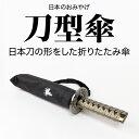 傘 刀型傘 (日本刀の形をした折りたたみ傘) 日本のお土産 日本 傘 刀 侍 外国人 おみやげ プレゼント おもちゃ 女の子 男の子 子供 小学生 日本のデザイン ポイント2倍