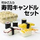 お寿司キャンドルおみやげセット(竹篭入り)日本 おみやげ プレゼント 鮨 キャンドル ろうそく ポイント2倍