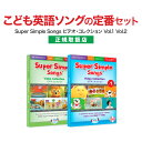 幼児英語 DVD Super Simple Songs ビデ...