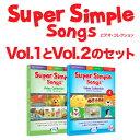 幼児英語 DVD Super Simple Songs ビデオ・コレクション Vol.1とVol.2のセット 【正規販売店 送料無料】 子供英語 英語教材 知育 おもちゃ 女の子 男の子 幼児 子供 小学生 赤ちゃん 英語