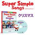 幼児英語 DVD Super Simple Songs Christmas DVD クリスマス Xmas 英語教材 英会話教材 おもちゃ 女の子 男の子 幼児 子供 小学生 英語 音楽