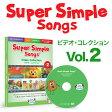 幼児英語 DVD Super Simple Songs ビデオ・コレクション Vol.2 DVD 【正規販売店 メール便送料無料】 英語教材 おもちゃ 女の子 男の子 幼児 子供 小学生 英会話教材 音楽