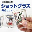 楽天英語伝ショットグラス4点セット (日本のお土産) 日本 おみやげ プレゼント 日本のデザイン ポイント2倍