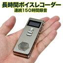 長時間 連続150時間録音 ボイスレコーダー 小型 高音質 録音レコーダー イヤホン付 USBメモリ 録音機 ギフト 送料無料 ポイント2倍