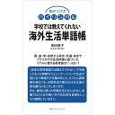 学校では教えてくれない海外生活単語帳 [メール便送料無料] 黒田基子著 英語教材 英会話教材 IBCパブリッシング