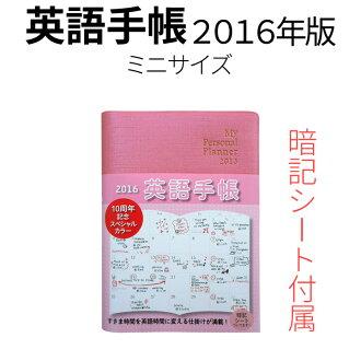 手冊 (英語) 迷你版 (平裝書大小) 粉紅色迷你版迷你 2016年 2016年手冊我個人師,英語書在英語和英語教學和英語學習教學英語日記調度手冊