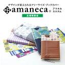 ブックカバー フリーサイズ アマネカ・カスタム AM-C4 ...