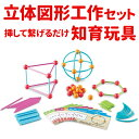 Dive into Shapes! A Sea and Build Geometry Set 挿して繋げて!2D&3D図形を作ろう!| おもちゃ 女の子 男の子...