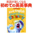【割引クーポンあり】 英語教材 初めての英英辞典 First English Word Study Dictionary 幼児 子供 小学生 英語 英会話教材 スカラスティック ポイント5倍