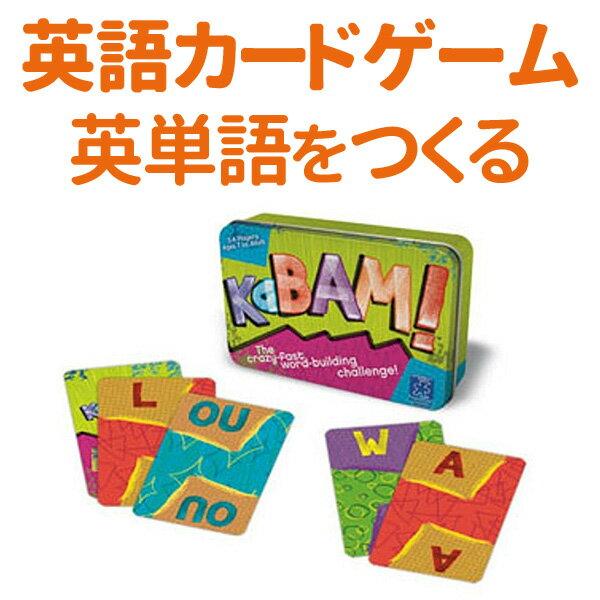 KaBAM英単語を作ろう|おもちゃ女の子男の子幼児子供小学生カードゲームキッズ知育子供用英語教材英語