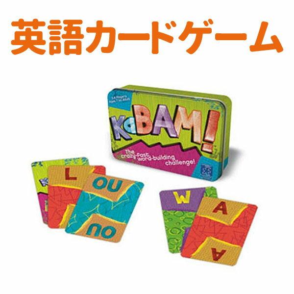 KaBAM英単語を作ろう知育玩具英語教材英単語おもちゃ女の子男の子幼児子供小学生カードゲームキッズ知