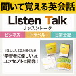 英語教材 リッスントーク Listen Talk (正規取扱店 特典付) 英会話教材