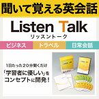 英語教材 リッスントーク Listen Talk (正規取扱店 特典付) 英会話教材 ポイント2倍