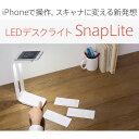スナップライト SnapLite 【正規販売店】 iPhone 連動型 LEDライト スキャナ