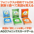 【割引クーポンあり】 英語教材 AGO フォニックス カードゲーム 3レベルセット / 幼児 子供 英会話教材 カード ゲーム