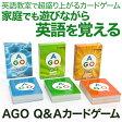英語教材 AGO(エイゴ)Q&A カードゲーム 3レベルセット(第2版)ボックスセット / 幼児英語 おもちゃ 女の子 男の子 幼児 子供 小学生 英会話教材 カード ゲーム
