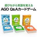 小学生 英語教材 AGO(エイゴ)Q&A カードゲーム 3レベルセット(第2版)ボックスセット 幼児英語 知育 幼児 子供 知育 子ども 児童 英語 英会話教材 カード ゲーム