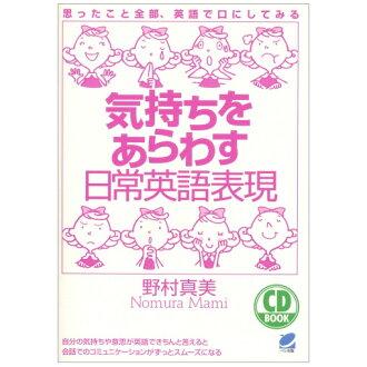 表示感覺日常英語表達 CD 書光碟包括認為這整件事,試著在英語語言中,語言學習英語,學習本書的嘴