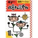 成長する思考力GTシリーズ 国語 10級