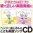英語教材 ヘンリーおじさんの「やさしい英語のうた」No.1+No.2 CD2枚セット 子供 幼児 幼児英語 英会話 童謡 CD 英会話 英語 教材 ポイント3倍