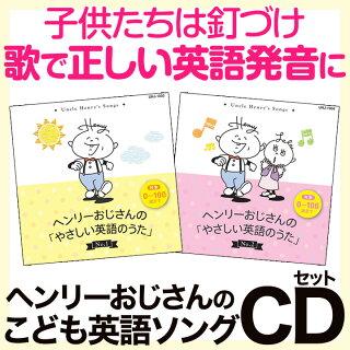 ヘンリーおじさんの「やさしい英語のうた」No.1+No.2CD2枚セット英語教材子供幼児幼児英語英会話童謡CD英会話英語教材ポイント3倍