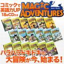 英語教材 Magic Adventures Graded Comic Readers 全巻セット (CD付き 18冊セット LEVEL1 2 3のセット) 子供 コミック 漫画 英語 CD 多読 多聴 英語の朗読音声CD付