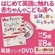 幼児英語 DVD Goomies My First English Songs 【正規販売店 メール便送料無料】 子供英語 歌 おもちゃ 女の子 男の子 幼児 子供 乳児 赤ちゃん 英語 英語教材 英会話教材