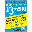 英語の耳と口を手に入れる13の法則 CD付 / 英語教材 英会話教材