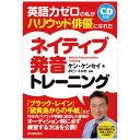 英語力ゼロの私がハリウッド俳優になれた ネイティブ発音トレーニング CD付き(メール便送料無料)日本実業出版社