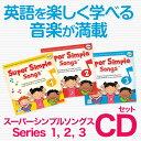 幼児英語 CD Super Simple Songs 1.2.3(第2版)CDセット 【正規販売店 メール便送料無料】 英語教材 英会話 CD 英語教材 知育 ...