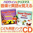 Super Simple Songs Halloween + Christmas CD 2枚セット 【正規販売店 メール便送料無料】 ハロウィン クリスマス 英語教材 幼児英語 おもちゃ 女の子 男の子 幼児 子供 小学生 音楽 英会話教材