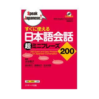 與日本語言教學材料容易日本英語會話超級迷你釋放 200 CD (菅伸子水谷森友子高橋尚子子松本智慧) J 研究出版物