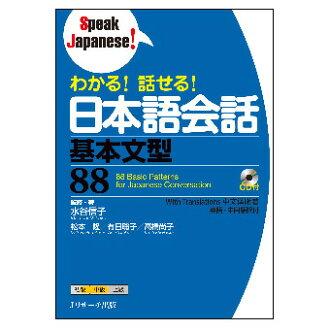 你可以看到日本語言學習! 能夠講! 日本英語會話基礎句 88 CD (學習基本的英語中翻譯日本英語會話與生活談一談單詞) 與 J 研究刊物