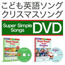 幼児英語 DVD Super Simple Songs ビデオコレクション Vol.2 と クリスマスソング DVD セット 【正規販売店 メール便送料無料】 英語教材 子供英語 知育玩具 幼児 子供 小学生 子ども 英語 英会話教材