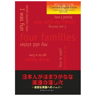 日本人がはまりがちな英語の落し穴〜自然な英語へのAtoZ〜AnA-ZofCommonEnglishErrorsforJapaneseLearners「日本語版」