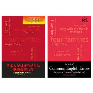 日本人がはまりがちな英語の落し穴〜自然な英語へのAtoZ〜AnA-ZofCommonEnglishErrorsforJapaneseLearners「日本語版」+「英語版」セット