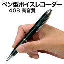ペン型 ボイスレコーダー 小型 高音質 4GB ペン型ICレコーダー ボールペン ボイスレコーダー リモコン付きイヤホン USB接続 ICレコーダー