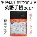 �蒠 �p��蒠 2017�N�Łi���[���֑��������j�W���T�C�Y �u���b�N �� �i�p��蒠 2017 My