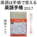 �蒠 �p��蒠 2017�N�� �W���T�C�Y �i���[���֑��������j�V�����p���z���C�g �i�p��蒠 201