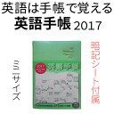 英語 手帳 英語手帳 2017年版 ミニ判 (文庫本サイズ) アップルグリーン (メール便送料無料)
