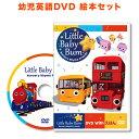 【おすすめ】幼児英語 DVD Little Baby Bum DVD with えほん リトルベビーバム 英語 絵本 英語教材 子供 幼児 子供英語 発音 歌 知育 1歳 1歳半 2歳 3歳 4歳 5歳 6歳 7歳 英語絵本