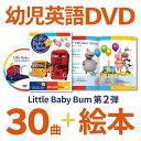 幼児英語 DVD Little Baby Bum DVD with えほん 【正規販売店】 英語教材 幼児 子供 小学生 子供英語 英語 プレゼント